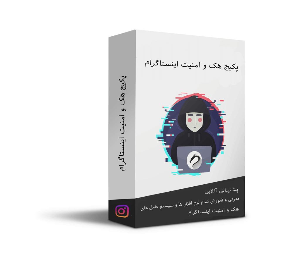 پکیج هک و امنیت اینستاگرام